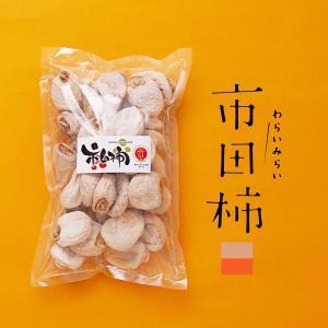 市田柿 お得用 ご自宅用 たっぷり 1kg