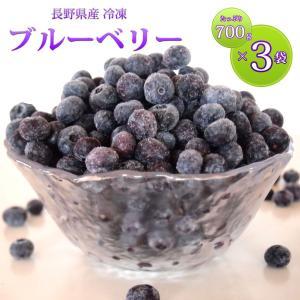ブルーベリー 国産 長野県産 冷凍 フルーツ たっぷり 大容量 700g ×3袋