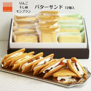 バターサンド クッキー ビスケット サンド 干し柿 モンブラン りんご 12個 敬老の日 2021