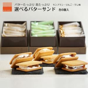市田柿 バターサンド クッキー ビスケット サンド 干し柿 スイーツ ギフト|cocodani