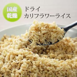 カリフラワーライス 送料無料 乾燥 カット 国産 お試し ダイエット食 ごはん 置き換え|cocodani