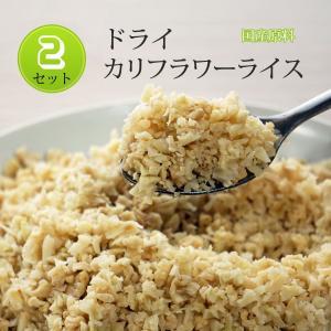 カリフラワーライス 送料無料 2袋セット 乾燥 カット 国産 お試し ダイエット食 ごはん 置き換え 代わり|cocodani