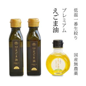 えごま油 国産 低温圧搾 一番搾り 生搾り プレミアム エゴマ油 無農薬 3本セット|cocodani