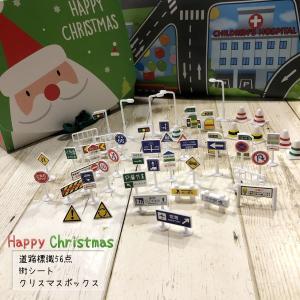 標識 おもちゃ ミニカー と遊べる 道路標識 1/64 56点入り 街シート クリスマス ギフトボックス