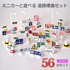 ◆トミカ プラレール などおもちゃの ミニカー 電車 と一緒に遊べる道路標識48個セットです。ミニカ...