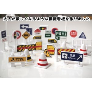 標識 玩具 おもちゃ トミカ ミニカー と遊べる 道路標識 56点入|cocodani|02