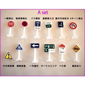 標識 玩具 おもちゃ トミカ ミニカー と遊べる 道路標識 56点入|cocodani|03