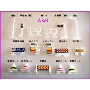 標識 玩具 おもちゃ トミカ ミニカー と遊べる 道路標識 56点入|cocodani|04