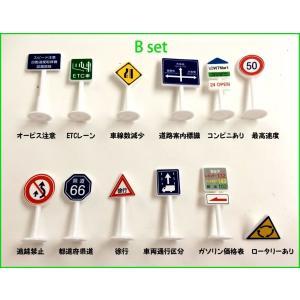 標識 玩具 おもちゃ トミカ ミニカー と遊べる 道路標識 56点入|cocodani|05
