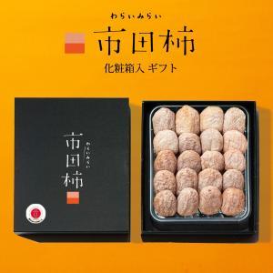 お歳暮ギフト 市田柿 干し柿 化粧箱 450g 贈答用 送料無料|cocodani