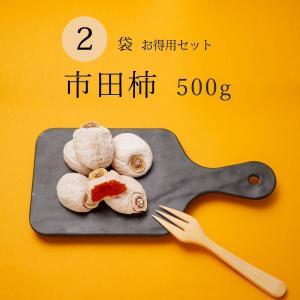 市田柿 干し柿 送料無料 500g 自宅用 家庭用 干柿 ほしがき ほし柿 冷凍 2袋セット|cocodani