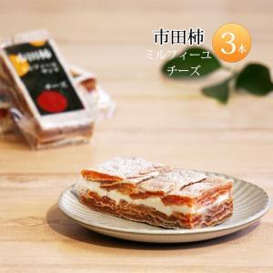 市田柿 ミルフィーユ 干し柿 チーズサンド スイーツ 3個セット 送料無料|cocodani