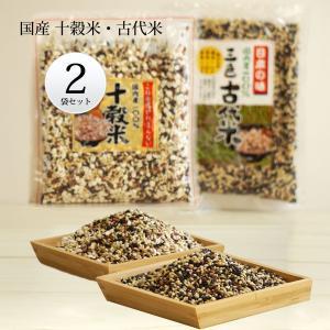 十穀米 と 古代米 の2種セット 国産 雑穀米 玄米 黒米 古代米|cocodani