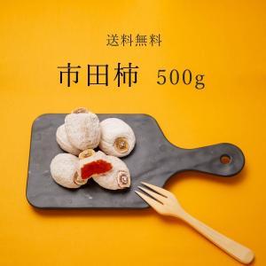 ◆2018年12月5日頃よりできたての新物を順次お届けします。長野県の人気特産品である「市田柿」をご...
