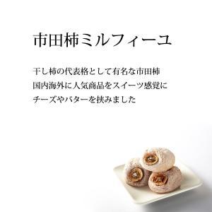 市田柿 ミルフィーユ 干し柿 チーズサンド スイーツ 2個セット 送料無料|cocodani|02
