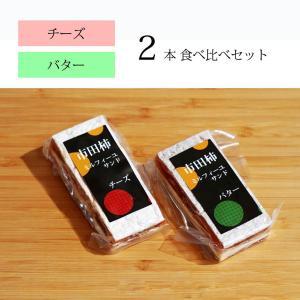 市田柿 ミルフィーユ 干し柿 チーズサンド スイーツ 2個セット 送料無料|cocodani|03