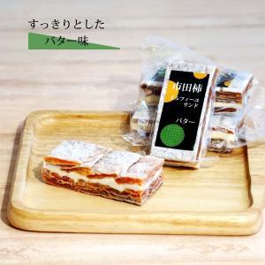 市田柿 ミルフィーユ 干し柿 チーズサンド スイーツ 2個セット 送料無料|cocodani|05