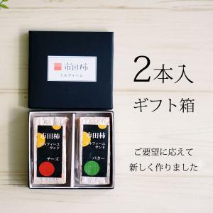 市田柿 ミルフィーユ 干し柿 チーズサンド スイーツ 2個セット 送料無料|cocodani|09