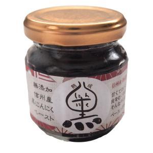 黒にんにく ペースト 100g 国産 長野県産 毎日の健康維持に 料理に使いやすい|cocodani