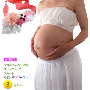 マタニティフォト 衣装 ドレス チューブトップ ロングスカート リボン 3点セット ベビーピンク