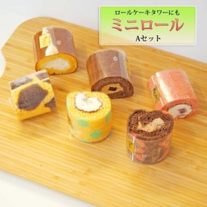 ◆見た目もかわいいミニロールケーキのセットができました。AセットとBセットと、セット内容が異なります...
