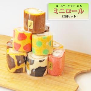 ◆見た目もかわいいミニロールケーキのセットができました。AセットとBセットを同梱して1セットずつ、つ...
