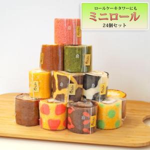 ◆見た目もかわいいミニロールケーキのセットができました。AセットとBセットを同梱して2セットずつ、つ...