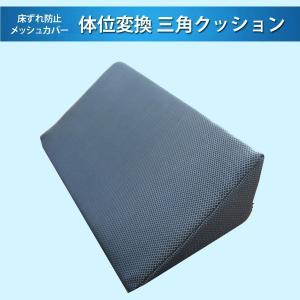 ◆介護用の三角マット( 寝返り補助 足上げ 体位分散 床ずれ予防 安眠サポート )などにも便利。背中...