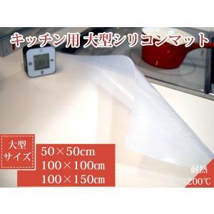 シリコン マット キッチン 人工大理石 保護シート 調理台  業務用 家庭用 大型 100cm × 100cm|cocodani