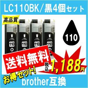 Brother ブラザー  LC110BK 黒4個セット 最新機種対応 互換インクカートリッジ ICチップ付 残量表示あり|cocode-ink