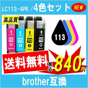 Brother ブラザー LC113-4PK 4色セット 最新機種対応 互換 インクカートリッジ ICチップ付 残量表示あり|cocode-ink