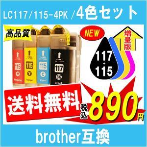 Brother ブラザー LC117/115-4PK 対応 増量版 4色セット 互換インクカートリッジ ICチップ付 残量表示あり★新機種対応可能タイプ★|cocode-ink