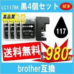 Brother ブラザー  LC117BK/黒 対応 お得4個セット 最新機種対応 互換インクカートリッジ ICチップ付 残量表示あり|cocode-ink