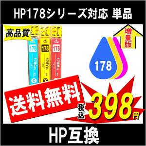 HP 178/178XLシリーズ CB323HJ,CB324HJ,CB325HJ カラー3色 対応 互換インク 色選択可能 増量版 残量表示あり ICチップ付 cocode-ink