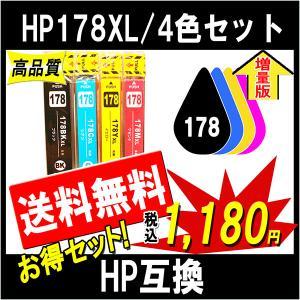 HP178/178XLシリーズ CR281AA 対応 互換インクカートリッジ 4色マルチパック 全色増量タイプ ICチップ付 残量表示あり|cocode-ink