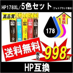 HP178/178XLシリーズ 5色 マルチパック (フォトブラックを含む) 互換インク 全色増量タイプ ICチップ付 残量表示あり 新機種対応|cocode-ink