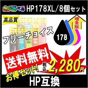 HP178/178XLシリーズ CR281AA 対応 互換インク 色が自由に選べる8個セット 全色増量タイプ ICチップ付 残量表示あり cocode-ink