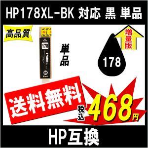 HP 178XL-BK 黒 増量タイプ 互換インクカートリッジ 単品販売   純正型番CN684HJ対応 ICチップ付 残量表示あり 新機種対応 cocode-ink