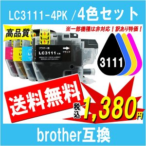 一部機種は非対応!訳あり処分特価! Brother ブラザー LC3111-4PK 対応 互換インク LC3111BK LC3111C LC3111Y LC3111M 4色セット ICチップ付|cocode-ink