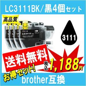 全機種対応!Brother ブラザー LC3111BK ブラック 対応 互換インク 黒4個セット ICチップ付 残量検知あり|cocode-ink