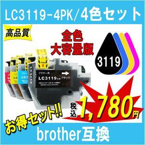 全機種対応版!Brother ブラザー LC3119-4PK 対応 (LC3117の大容量版) 互換インク LC3119BK LC3119C LC3119Y LC3119M 4色セット 最新版ICチップ採用|cocode-ink