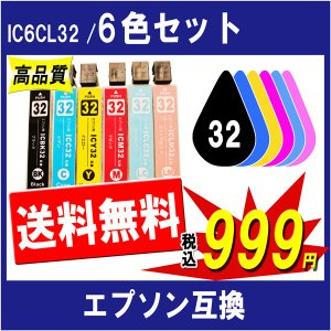 EPSON エプソン IC6CL32 6色セット IC32系 互換インク ICチップ付 残量表示あり|cocode-ink