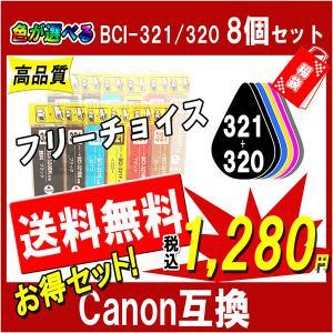 Canon キャノン BCI-321+320 シリーズ対応 必要な色が自由に選べるインク福袋 10個入 互換インクカートリッジ 残量表示あり|cocode-ink