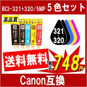 Canon キャノン BCI-321/320-5MP 5色セット 互換 インクカートリッジ 残量表示あり|cocode-ink