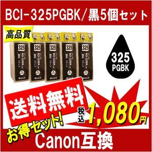 Canon キャノン BCI-325PGBK 対応互換インク 黒5本セット ICチップ付 残量表示あり