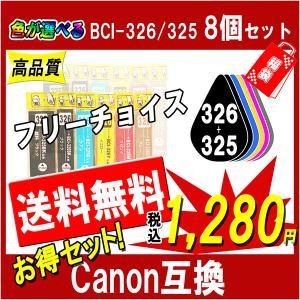 Canon キャノン BCI-326+325 シリーズ対応 互換インク 残量表示あり ICチップ付 必要な色が自由に選べるインク福袋(10個入)|cocode-ink