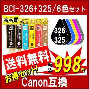 Canon キャノン BCI-326/325-6MP/6色セット 残量表示あり 純正互換インクカートリッジ|cocode-ink