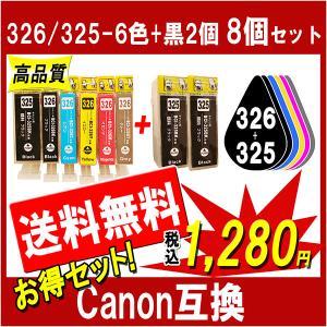 Canon キャノン 対応 BCI-326/325-6MP(6色)+325PGBK2個  互換インク ICチップ付 残量表示あり