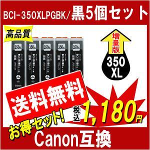 Canon キャノン BCI-350XLPGBK 対応 黒5本セット 増量版 お得 互換インク ICチップ付 残量表示あり|cocode-ink