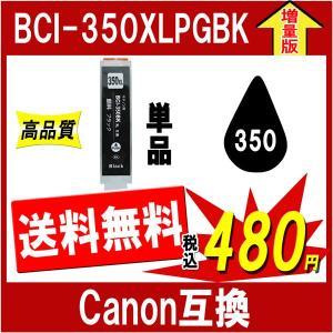 Canon キャノン BCI-350XLPGBK(ブラック) 対応 互換インクカートリッジ 増量版 顔料タイプ 単品販売 ICチップ付|cocode-ink